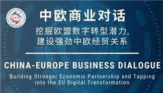 """欧盟中国商会举办""""中欧商业对话""""旗舰活动"""