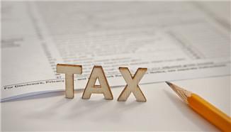 欧盟税收政策