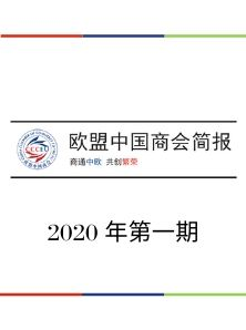 欧盟中国商会简报2020年第一期