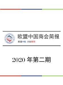 欧盟中国商会简报2020年第二期