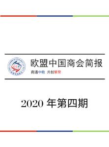 欧盟中国商会简报2020年第四期