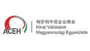 匈牙利中资企业商会