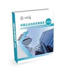 中国企业在欧发展报告(2019)