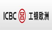 中国工商银行(欧洲)有限公司