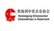 奥地利中资企业协会