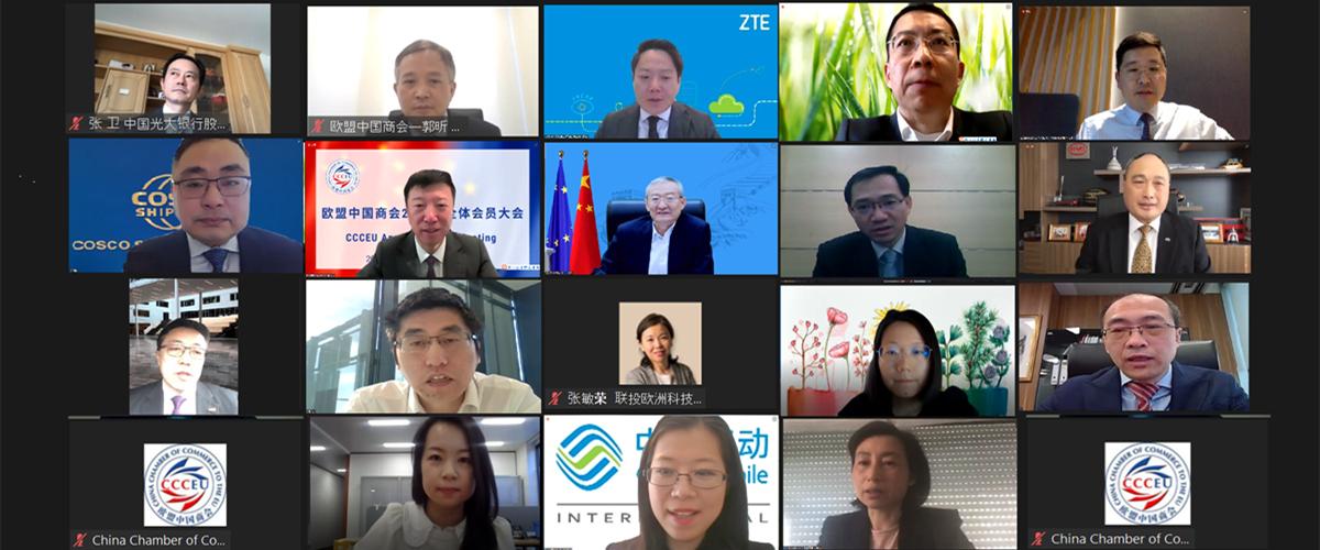 欧盟中国商会召开2021年全体会员大会