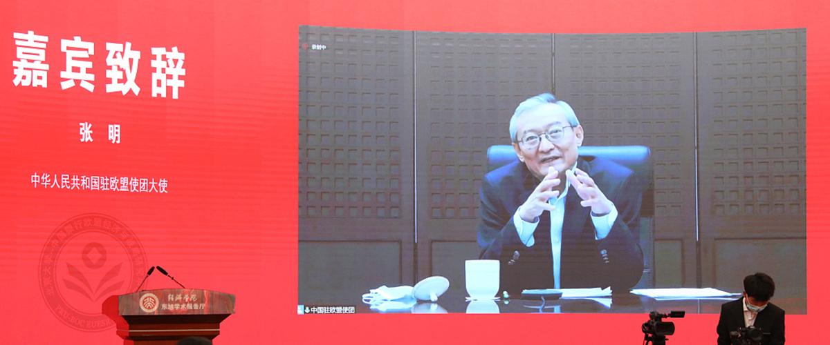 张明大使:确保中欧关系行稳致远