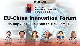 欧盟中国商会会长徐海峰出席中欧创新论坛并讲话