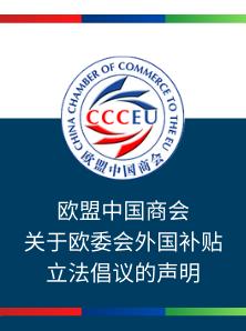 欧盟中国商会关于欧委会外国补贴立法倡议的声明