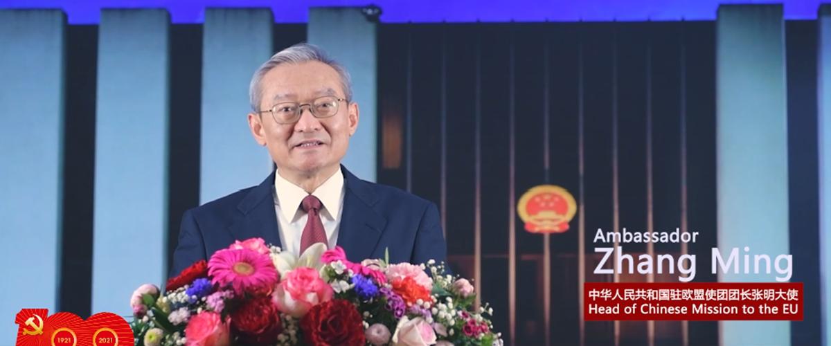 """张明大使在驻欧盟使团庆祝中国共产党成立100周年""""云上庆典""""活动上的致辞"""