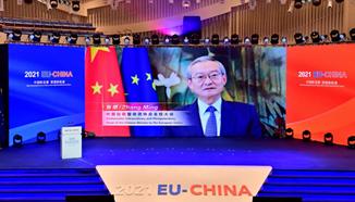 第十六届中国-欧盟投资贸易科技合作洽谈会在成都举行